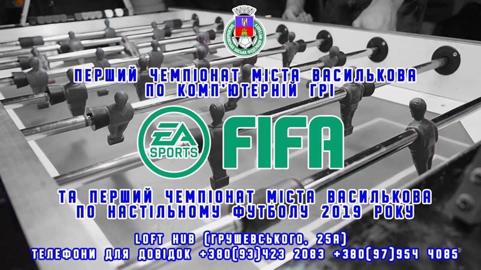 Перший турнір міста Василькова з FIFA та настільного футболу