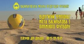 Чемпіонат м. Василькова по пляжному футболу 2018 р.