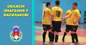 Обласні змагання з футзалу у Василькові: Було дуже цікаво!