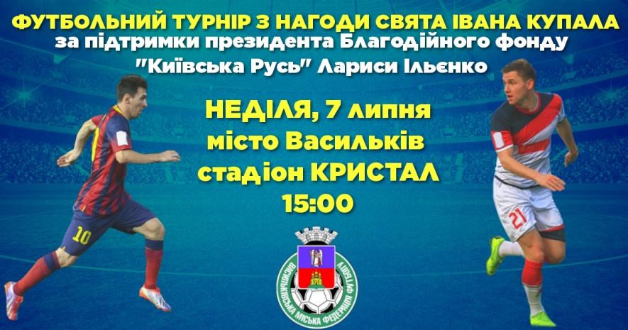 Футбольний турнір з нагоди свята