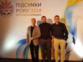 Участь ВМФФ в заході ''Підсумки футбольної Київщини 2018 року''